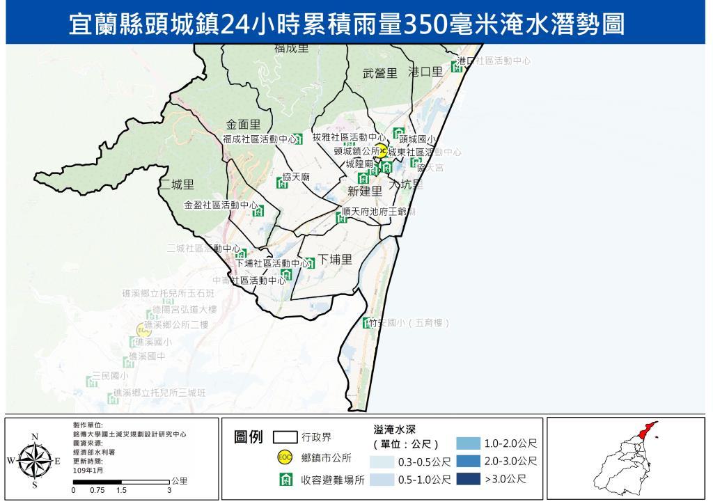 頭城鎮淹水潛勢圖24hr350毫米放大圖