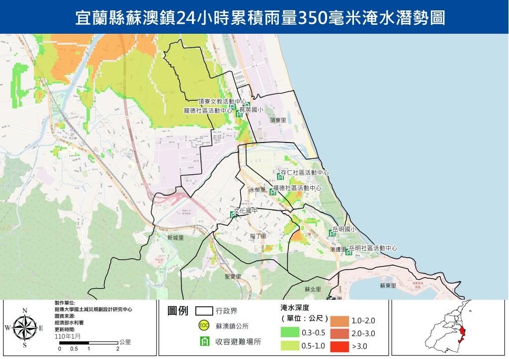 蘇澳鎮淹水潛勢圖24hr350毫米