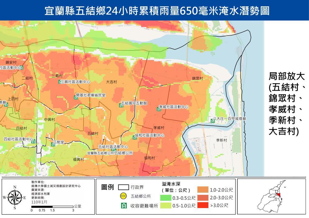 五結鄉淹水潛勢24hr650毫米局部放大圖(五結村、錦眾等村)