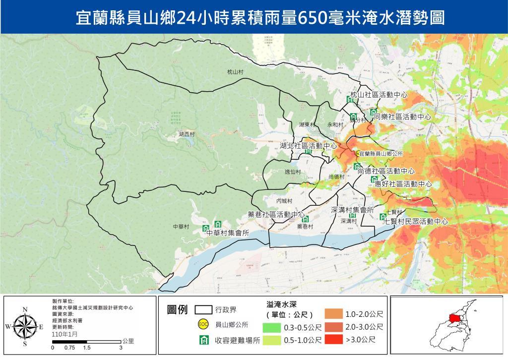 員山鄉淹水潛勢24hr650毫米