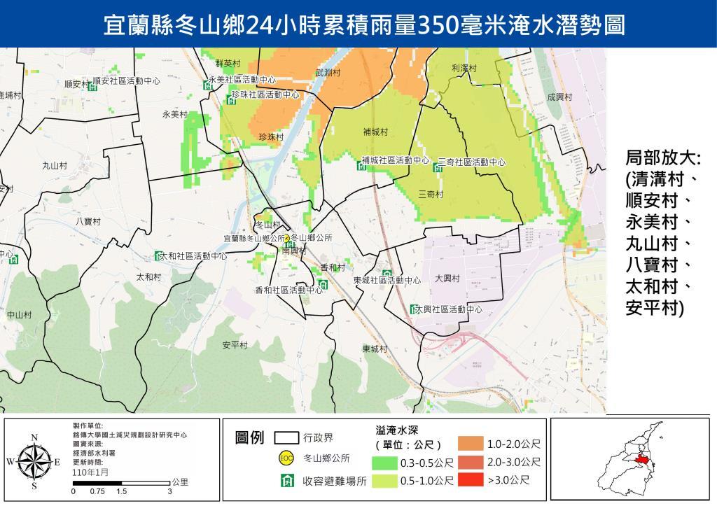 冬山鄉淹水潛勢24hr350毫米局部放大圖(永美村、安平等村)