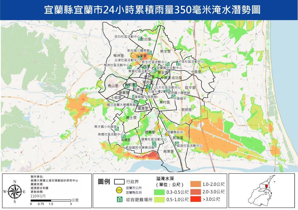 宜蘭市淹水潛勢圖24hr350毫米