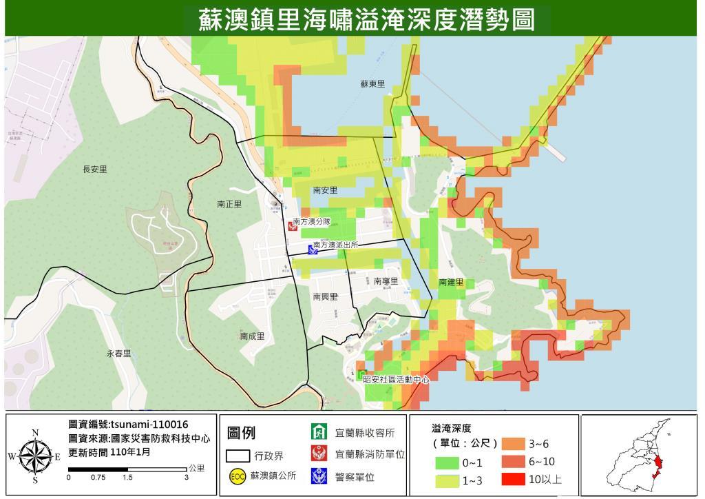 109016-蘇澳鎮海嘯溢淹深度潛勢圖