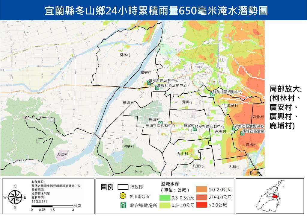 冬山鄉淹水潛勢24hr650毫米局部放大圖(柯林村、廣安等村)