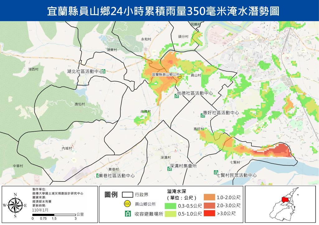 員山鄉淹水潛勢24hr350毫米(局部放大)