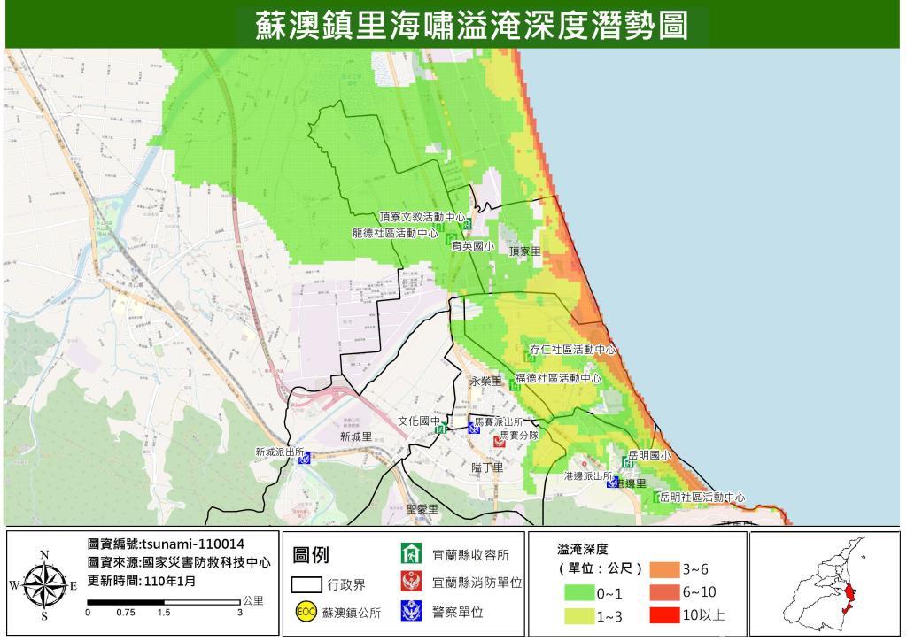 109014-蘇澳鎮海嘯溢淹深度潛勢圖