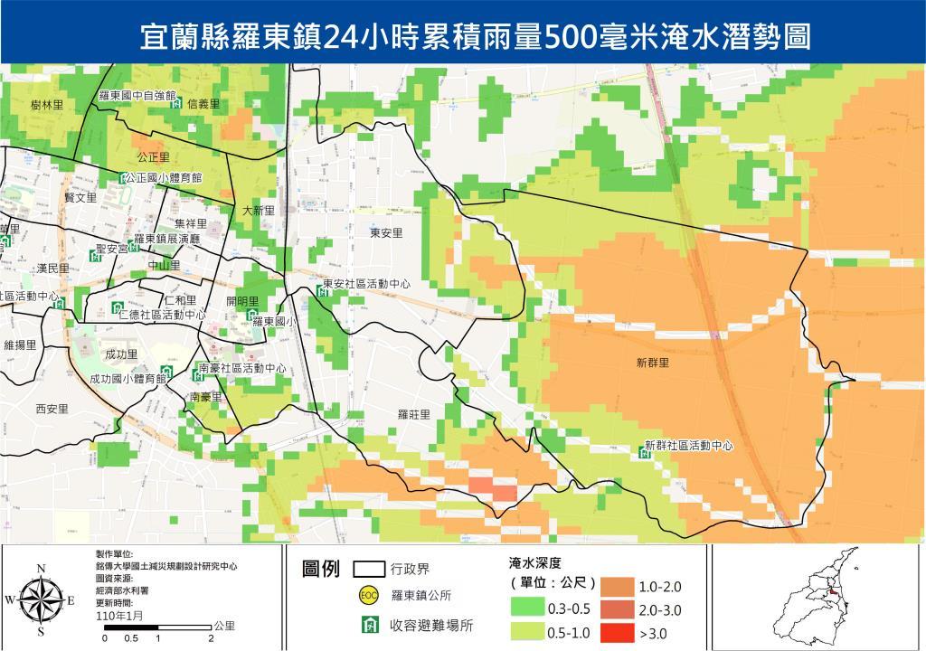 羅東鎮淹水潛勢24hr500毫米局部放大圖part1