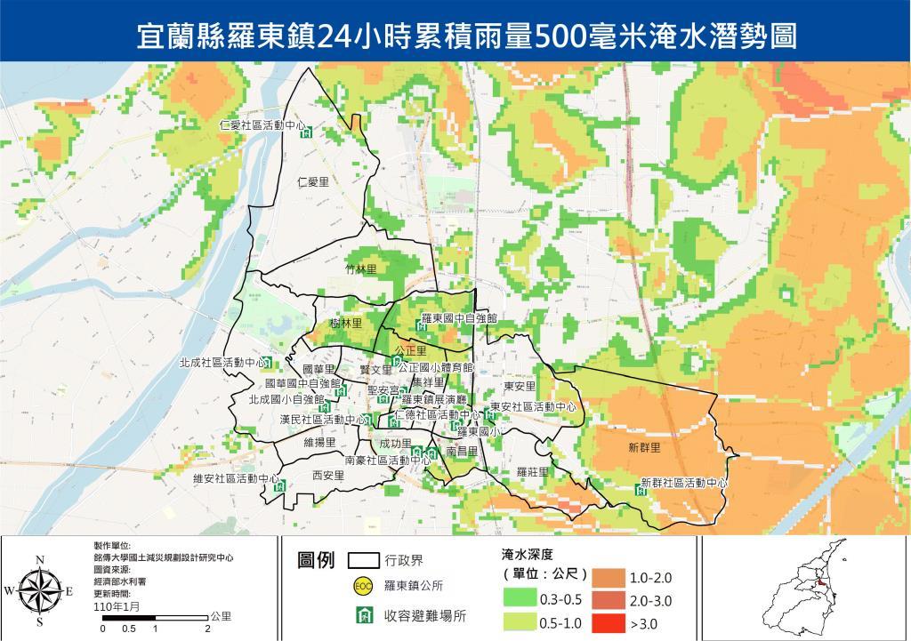 羅東鎮淹水潛勢圖24hr500毫米