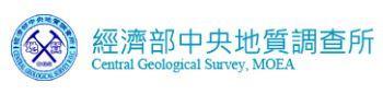 台灣活動斷層─經濟部地質調查所