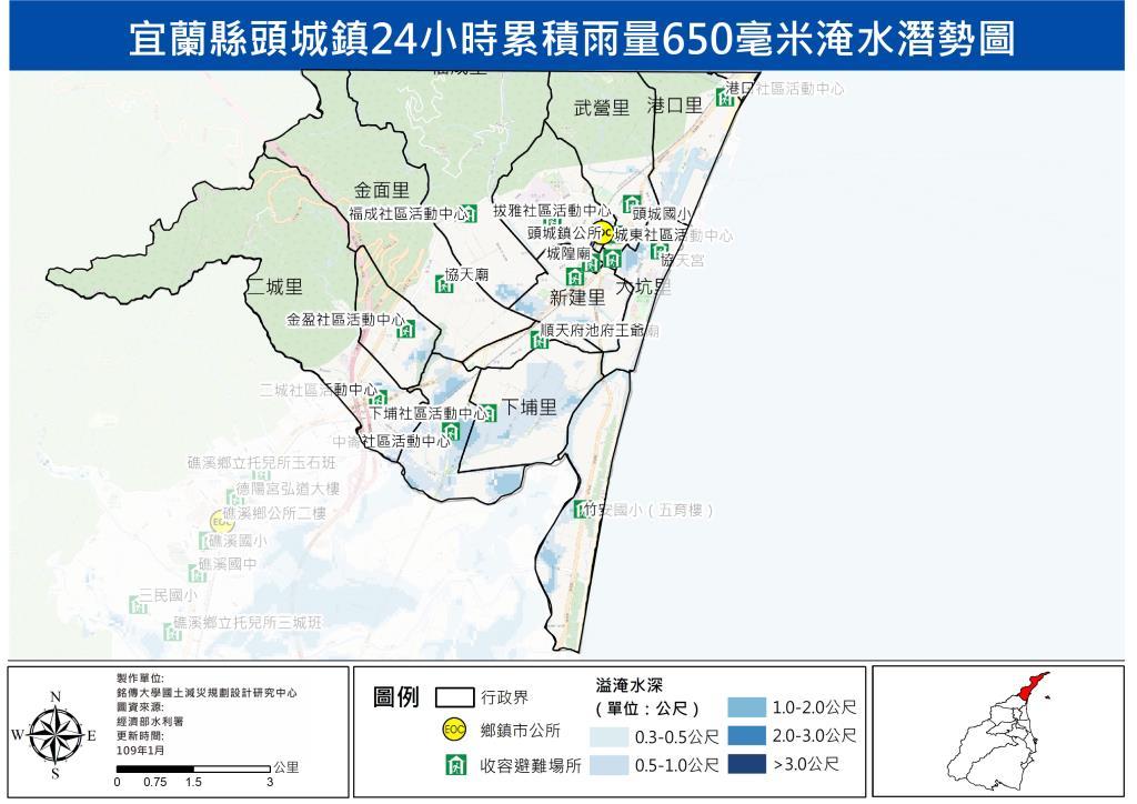 頭城鎮淹水潛勢圖24hr650毫米放大圖