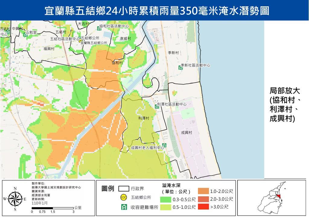 五結鄉淹水潛勢24hr350毫米局部放大圖(協和村、利澤等村)