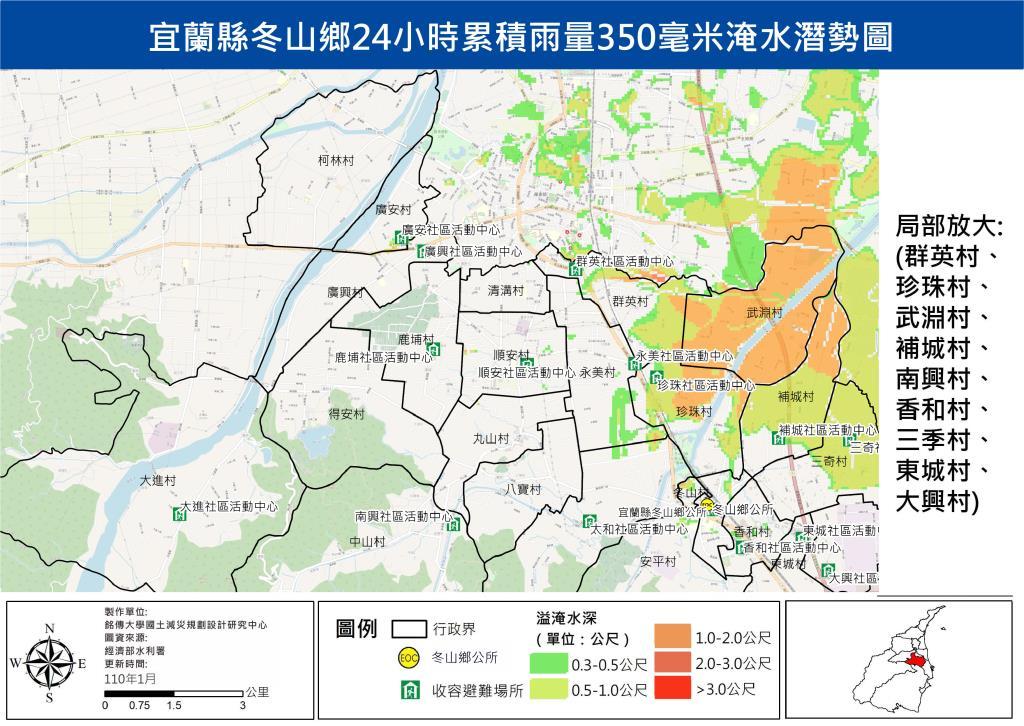 冬山鄉淹水潛勢24hr350毫米局部放大圖(武淵村、珍珠等村)