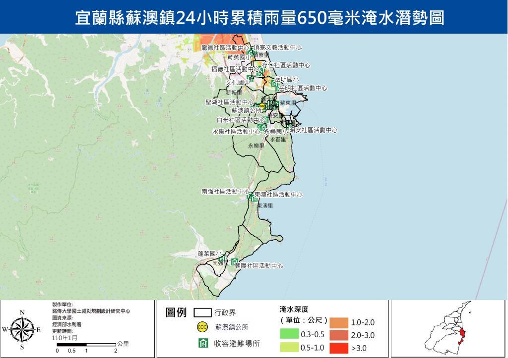 蘇澳鎮淹水潛勢圖24hr650毫米