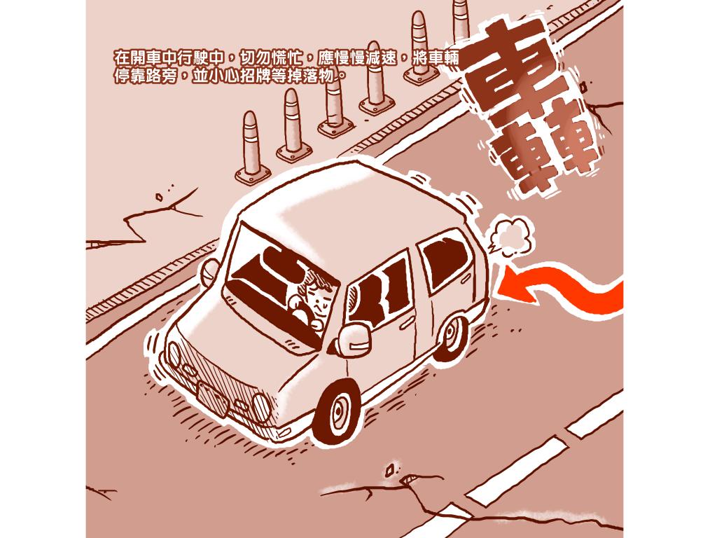 車輛停靠路旁
