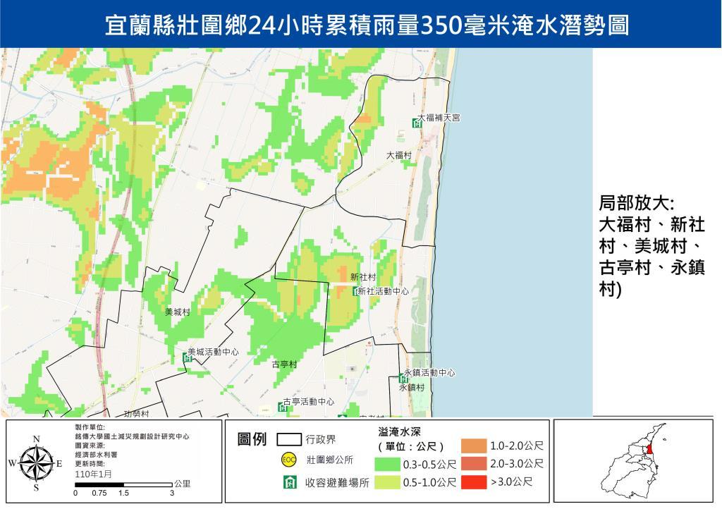 壯圍鄉淹水潛勢24hr350毫米局部放大圖(新社村、古亭等村)