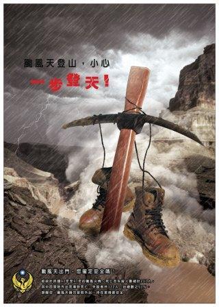 颱風天登山,小心一步登天