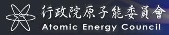 行政院原子能委員會:核子事故緊急應變