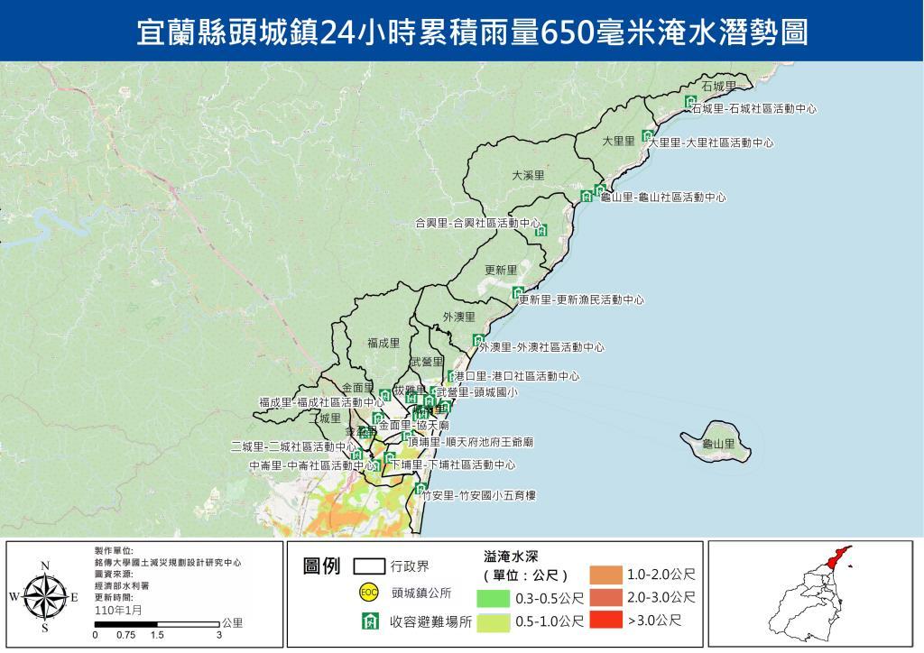 頭城鎮淹水潛勢圖24hr650毫米