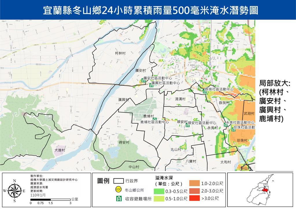 冬山鄉淹水潛勢24hr500毫米局部放大圖(柯林村、廣安等村)