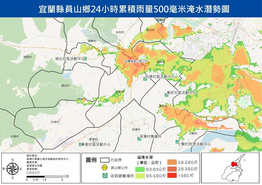員山鄉淹水潛勢24hr500毫米(局部放大)