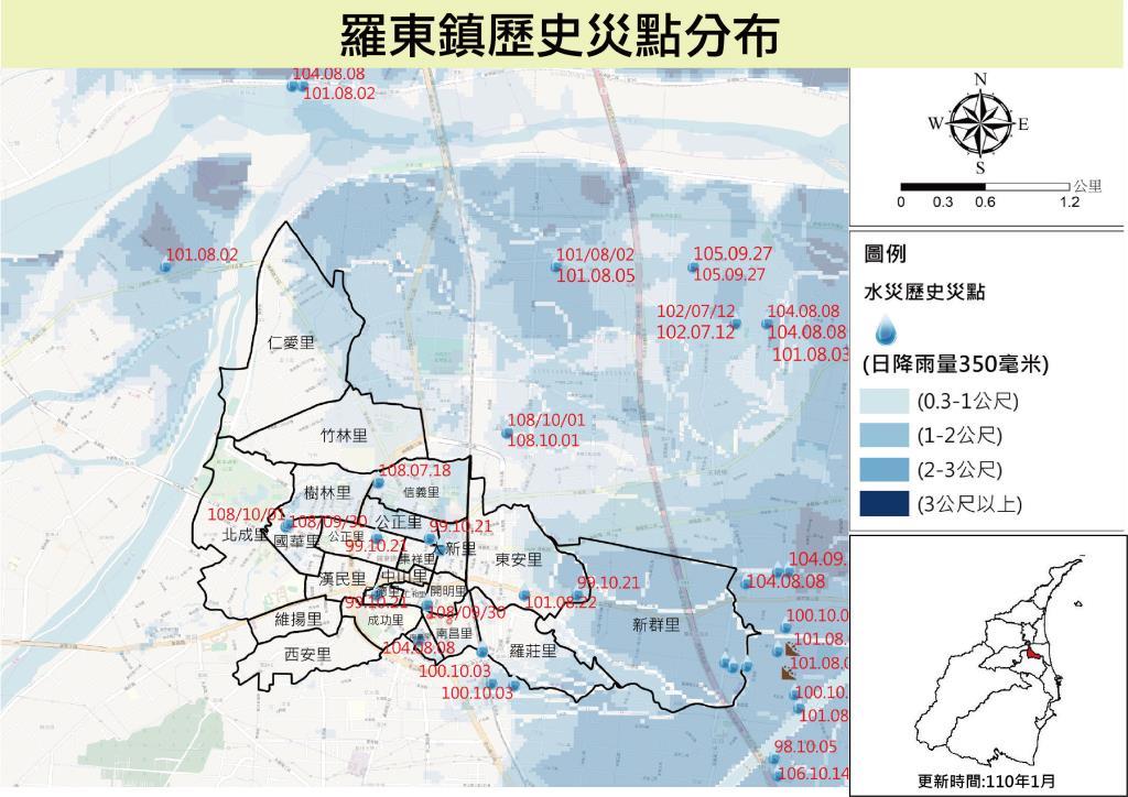 羅東鎮歷史災點