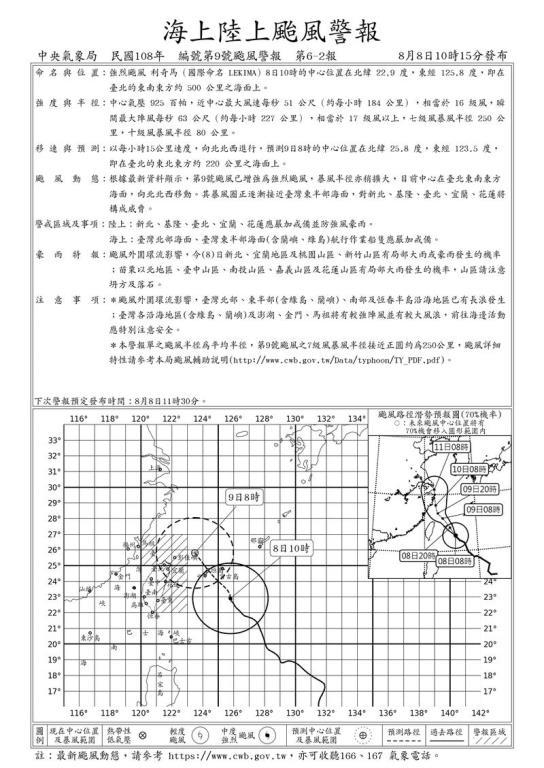 編號第9號颱風警報 第6-2報