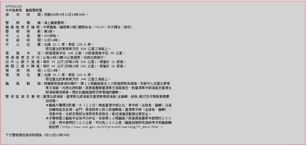 颱風警報單