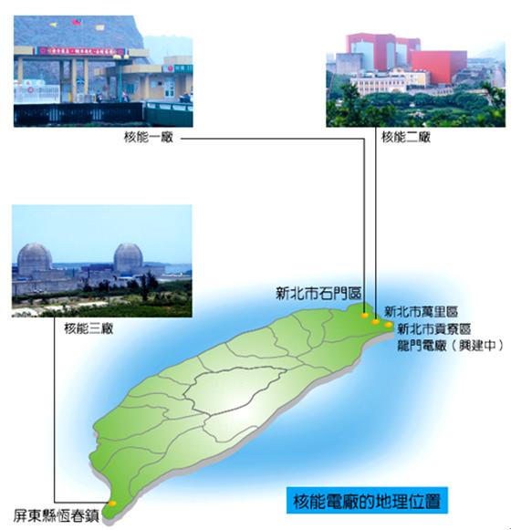 核能電廠的地理位置