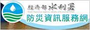 經濟部水利署-防災資訊服務網「另開新視窗」