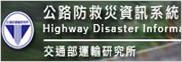 公路防救災資訊系統-交通部運輸研究所「另開新視窗」