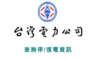 台灣電力公司-查詢停復電資訊「另開新視窗」