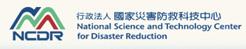 國家災害防救科技中心