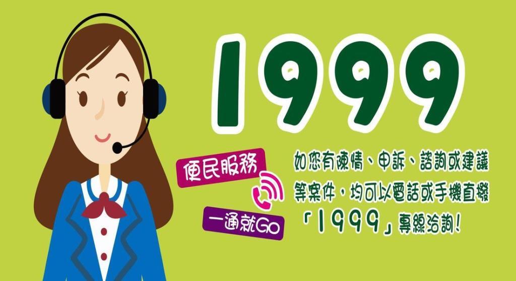 1999服務專線