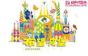 綠色博覽會官方網站