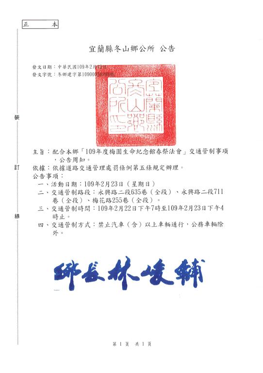 冬山鄉公所109年度梅園生命紀念館春祭法會交通管制公告