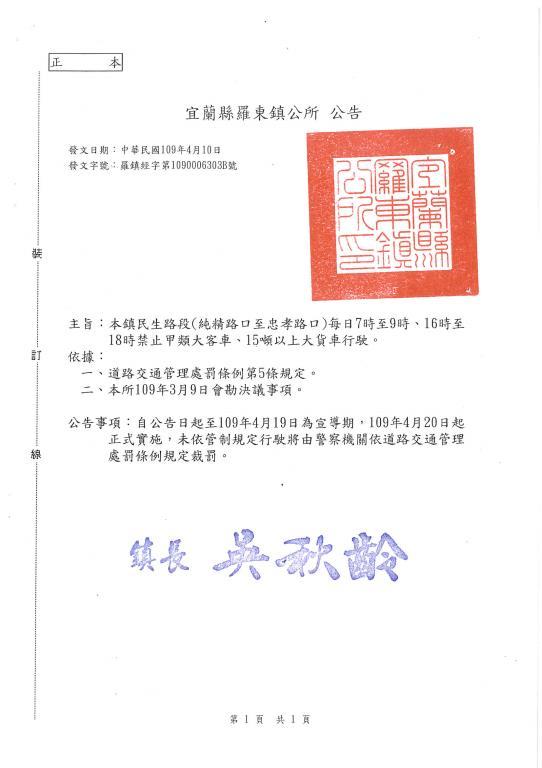 羅東鎮民生路段(純精路口至忠孝路口)每日7至9時、16至18時禁止甲類大貨車、15噸以上大貨車行駛公告