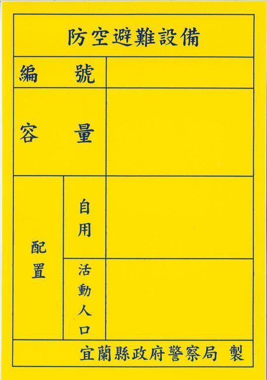防空避難設施標示牌為黃底黑字