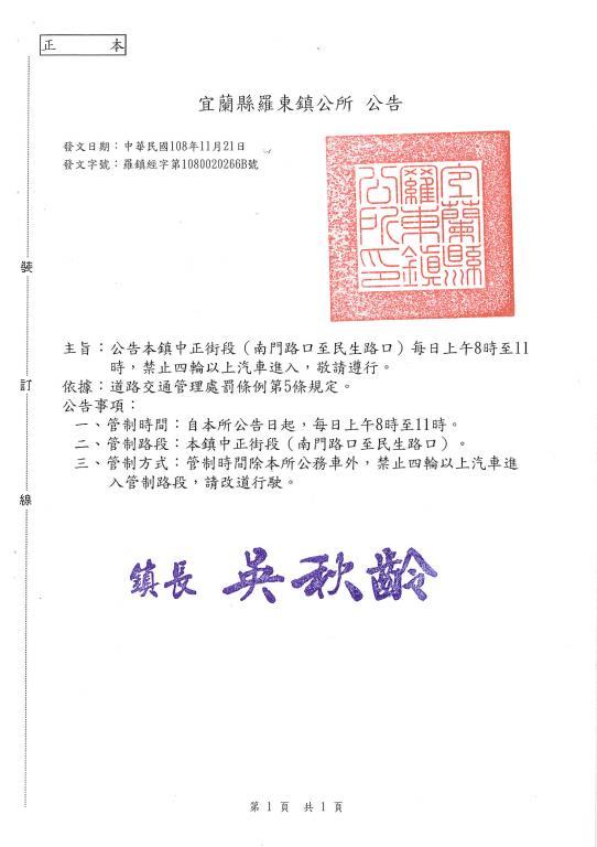 羅東鎮中正街段(南門路口至民生路口)禁止四輪以上汽車進入交通管制公告