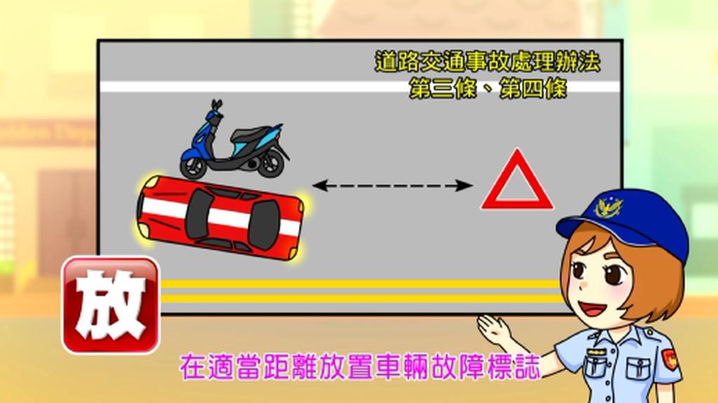 預防二次交通事故-放