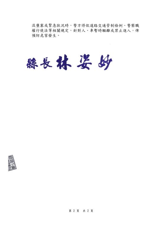 2019冬戀蘭陽溫泉季系列活動,實施交通管制公告2