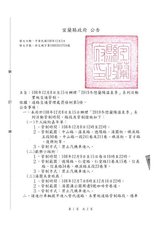 2019冬戀蘭陽溫泉季系列活動,實施交通管制公告1