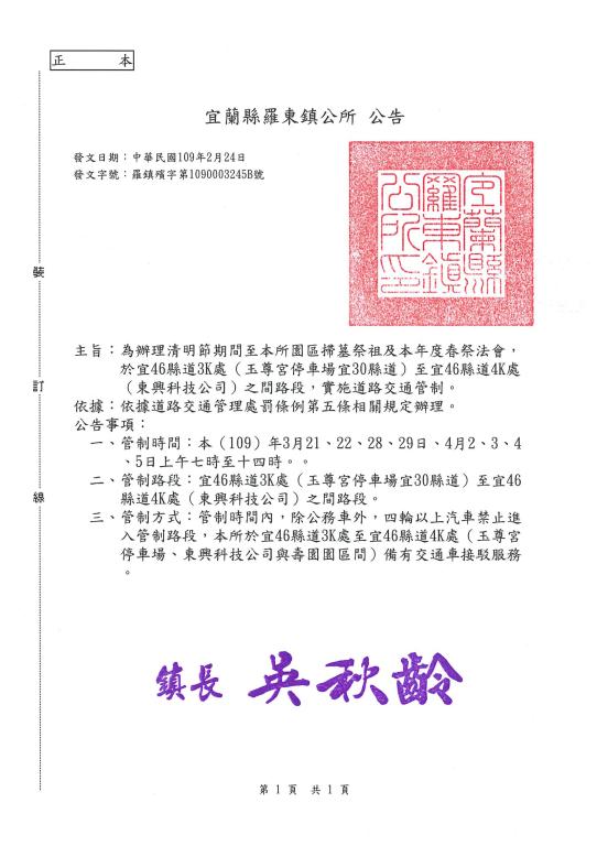 羅東鎮公所清明節暨春祭法會實施道路交通管制公告