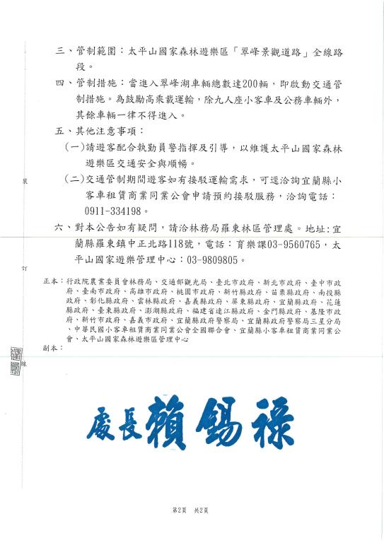 太平山國家森林遊樂區「翠峰景觀道路」交通管制措施公告01