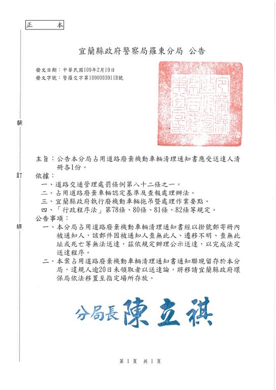 公告本分局占用道路廢棄機動車輛清理通知書應受送達人清冊各1份(公告)