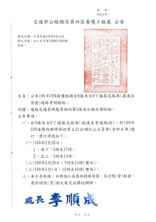 109年228連續假期台9線及台9丁線蘇花路廊(蘇澳至崇德)道路管制措施公告