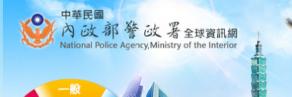 內政部警政署全球資訊網