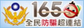 165全民防騙網