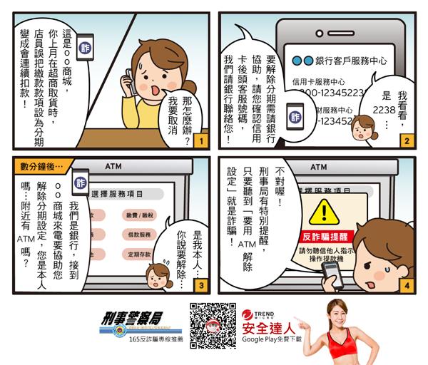 青春專案-詐騙集團止步part2-02