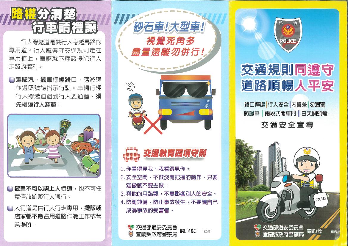 交通規則同遵守道路順暢人平安01