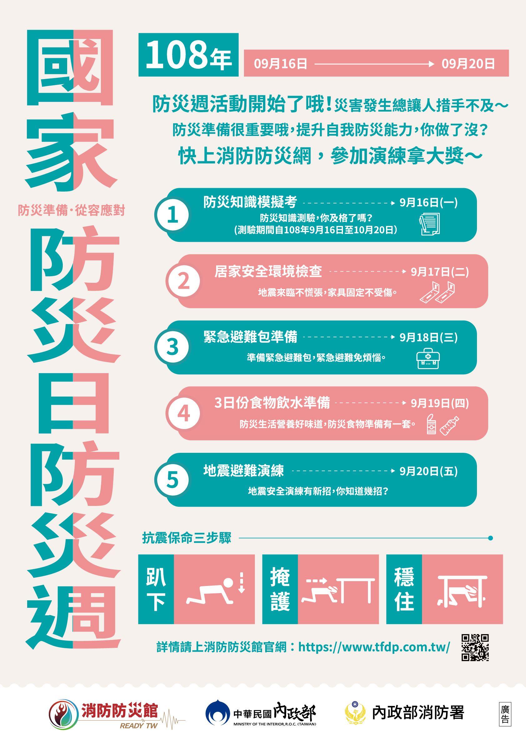 海報-國家防災週-確認版-final-曲(1)